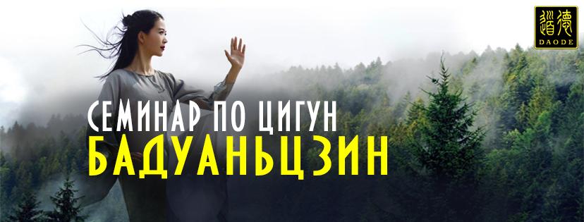 Бадуанцзинь_длин