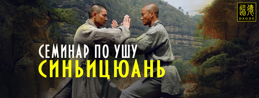 Синицюань_длин